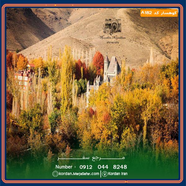 ویلا لاکچری استخردار کوهسار کد A182